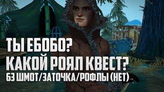 Jlucc в ROYAL QUEST - ТОЧИМСЯ/ПЛАВИМСЯ