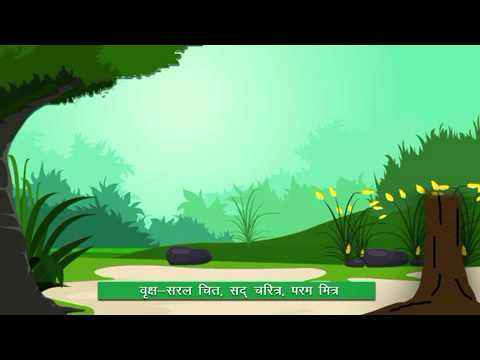 importance of trees in hindi pdf