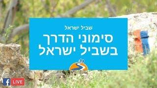 שביל ישראל - סימוני דרך ודגשים לאורך המס