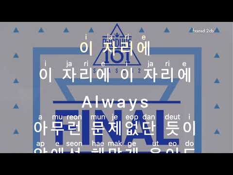 [KARAOKE/INST] PRODUCE 101 - ALWAYS (이 자리에)