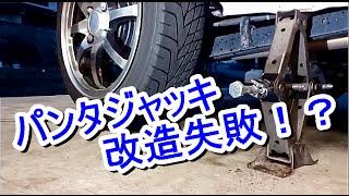 パンタジャッキ改造 タイヤ交換の救世主!?