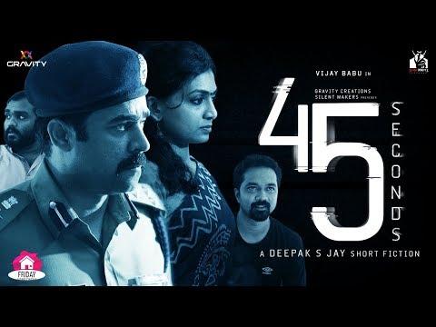 45 Seconds Malayalam Short Movie | Vijay Babu | Deepak S Jay