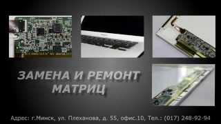 Ремонт ноутбуков в Минске - Laptop Repairs Minsk Belarus(, 2014-11-05T22:42:46.000Z)