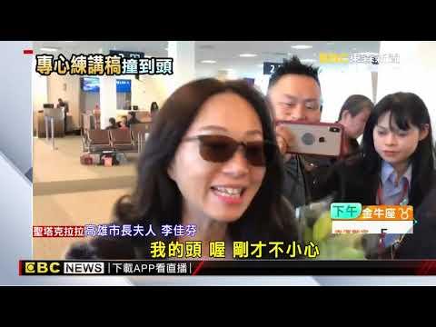 訪美之旅搭機轉往聖荷西 媒體搶拍韓國瑜
