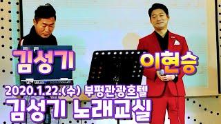 #?이현승? 가수 2020.1.22.(수) #김성기노래…