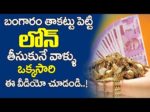 బంగారం పెట్టి లోన్ తీసుకునే వాళ్ళు ఈ వీడియో చూడండి | Must Watch: How to Get Gold Loan From Bank