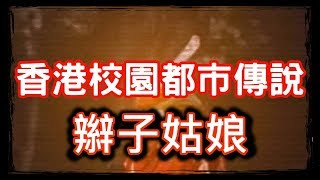 Publication Date: 2018-07-30 | Video Title: 【都市傳說】 香港的校園都市傳說,中大的辮子姑娘,還有香港大