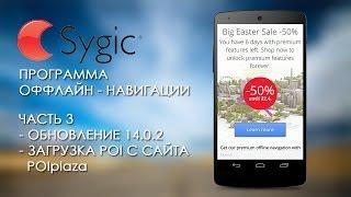 Sygic. Программа оффлайн навигации. Загрузка POI. Часть 3.(Привет! Вышло обновление Sygic. Теперь все карты доступны для бесплатной загрузки и их даже можно использоват..., 2014-04-16T22:15:44.000Z)