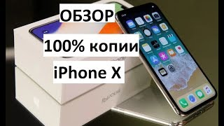 Обзор 100% копии APPLE iPhone X от SHOPgsm.by