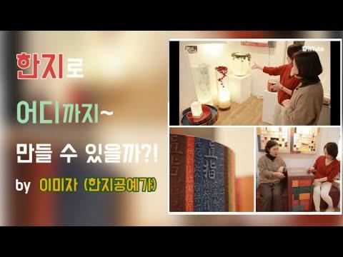 한지로 어디까지 만들수 있을까 - 한지공예가 이미자 1편 / Hanji, Traditional Korean Paper (K-culture)  (2부작 중 1편)