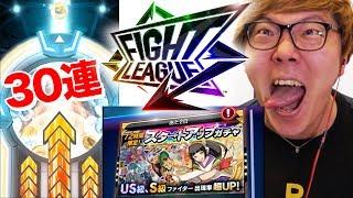 【ファイトリーグ】スタートアップガチャ30連で華々しいデビュー!?【ヒカキンゲームズ】 thumbnail