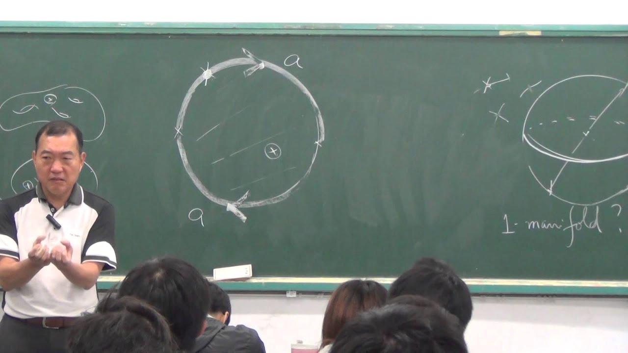數學新世界--CA--拓樸學 20141209 PART1 - YouTube
