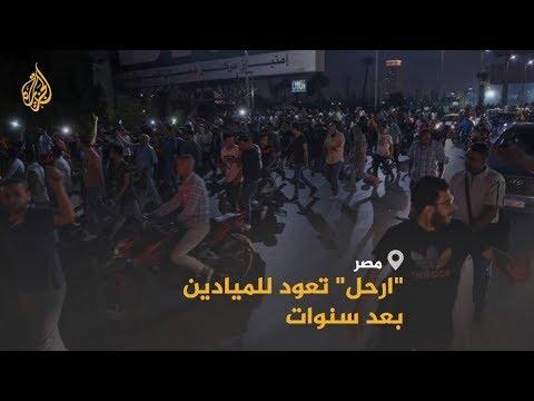 مظاهرات غير مسبوقة بالقاهرة وعدة محافظات تطالب برحيل السيسي  - نشر قبل 10 ساعة