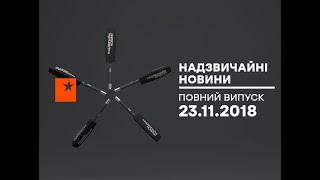 Чрезвычайные новости (ICTV) - 23.11.2018