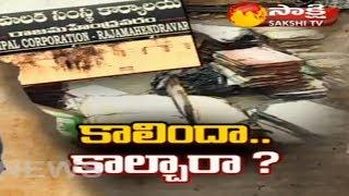 కాలిందా.. కాల్చారా ? || Fire Accident In Rajahmundry Municipal Office Files