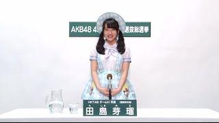 AKB48 45thシングル 選抜総選挙 アピールコメント HKT48 チームH所属 田...