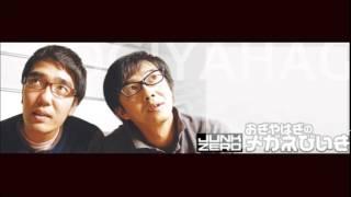 おぎやはぎのメガネびいき 2014年03月28日放送のオープニングで 離婚協...