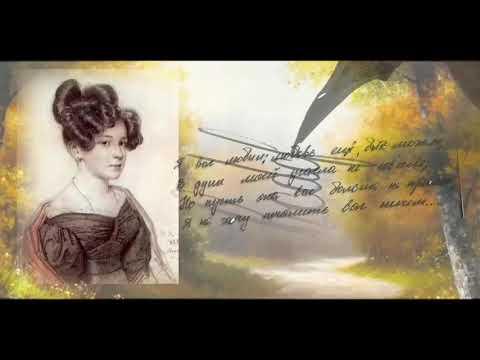 А.С.Пушкин 《Я вас любил...》
