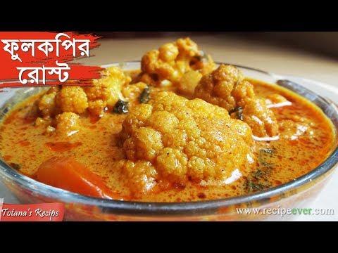 Phulkopir Roast - Bengali Recipe - Niramish Ranna Recipe Phulkopir Roast -  Bengali Food Recipes