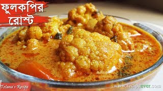 Phulkopir Roast - Bengali Recipe - Niramish Ranna Recipe Phulkopir Roast -  Bengali Food Recipes