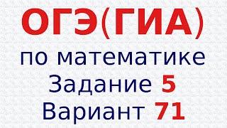 ОГЭ(ГИА) по математике. Задание 5. Вариант 71. Графики и формулы(ОГЭ(ГИА) 2016 по математике. Вариант 71. Задание 5 Требуется установить соответствие между графиками и формулам..., 2016-01-28T08:50:00.000Z)
