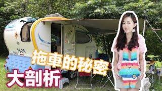 【葳葳愛旅遊】熊爸營地之露營拖車介紹篇