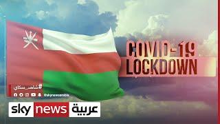 سلطنة عمان تستقبل رمضان بقيود جديدة لمكافحة وباء كورونا