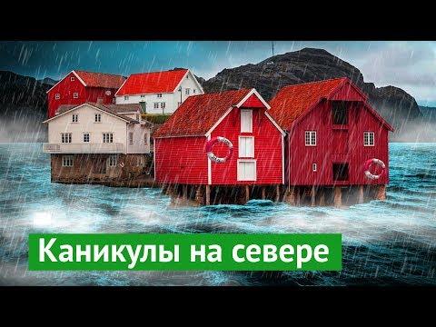 Норвегия: климат – хуже, жизнь – лучше