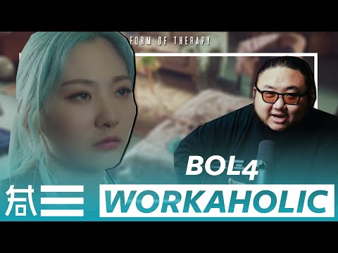 "The Kulture Study: BOL4 ""Workaholic"" MV"