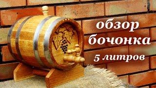 Обзор: дубовая бочка на 5 литров.(Приобрел дубовую бочку для элитного алкоголя на 5 литров. Цель - бурбон и эксперименты. Подписывайтесь http://www..., 2015-01-24T09:40:14.000Z)