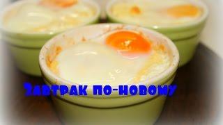 *Яйца кокот*/Интересный и Невероятно вкусный рецепт
