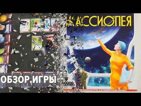 Кассиопея Настольная игра Обзор