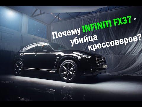 Почему Infiniti FX37 / QX70 - убийца кроссоверов?