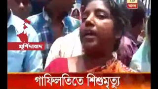 Chaos at Murshidabad Medical college as the child died due medical negligence
