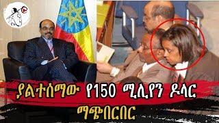 Ethiopia || ያለተሰማው የ150 ሚሊየን ዶላር ማጭበርበር
