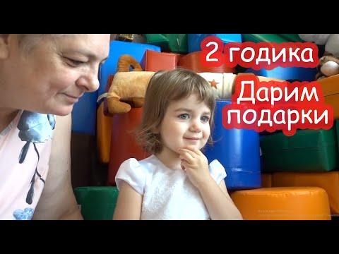 VLOG День рождения Алисы. 2 годика. Часть 1. Дарим подарки