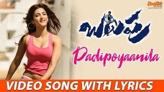 Padipoyaanila Song With Lyrics   Balupu   Ravi Teja   Shruti Haasan   S.S.Thaman