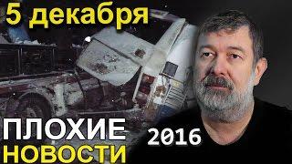 Вячеслав Мальцев | Плохие новости | Артподготовка | 5 декабря 2016