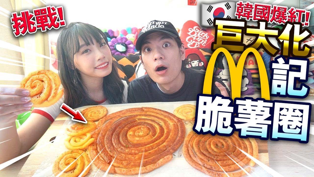 【挑戰】巨大化M記脆薯圈!韓國爆紅!在家做簡單又好味!