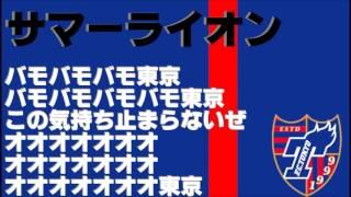 【チャント】サマーライオン【FC東京】【アイドリング】