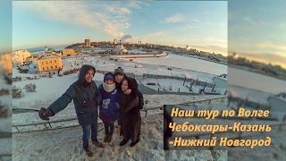 Наш тур по Волге. Чебоксары - Казань - Нижний Новгород.
