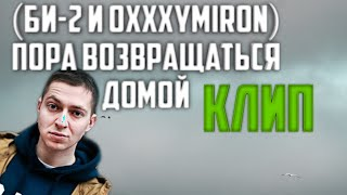 OXXXYMIRON і БІ 2#изиклип