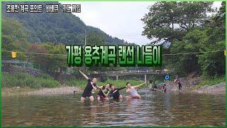 [랜선나들이]ep7. 무더위 싹쓰리~! 가평 용추계곡 …
