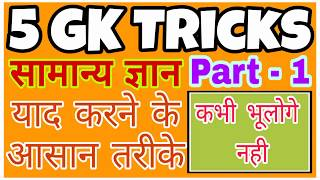 How to learn gk fast, GK shortcut tricks, GK tricks in Hindi, GK short tricks, GK tricks,