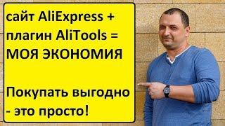 Как сэкономить на AliExpress c AliTools. Плагин для Алиэкспресс