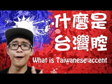 【什麼是台灣腔?What is Taiwanese accent?】超強系列