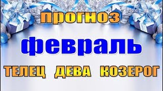 Таро прогноз (гороскоп) на  ФЕВРАЛЬ  ТЕЛЕЦ,  ДЕВА,  КОЗЕРОГ