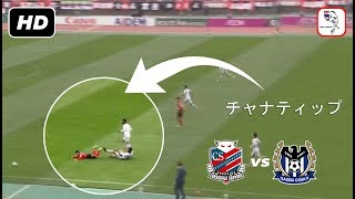 รวมทุกจังหวะ เจ ชนาธิป vs กัมบะ โอซาก้า | 05-05-2018