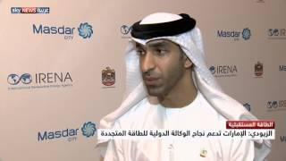 """افتتاح مقر الطاقة المتجددة """"آيرينا"""" في أبوظبي"""