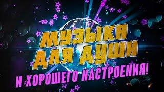 МУЗЫКА ДЛЯ ДУШИ И ХОРОШЕГО НАСТРОЕНИЯ! 🌞 РУССКИЕ ХИТЫ 2021
